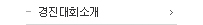 경진대회소개